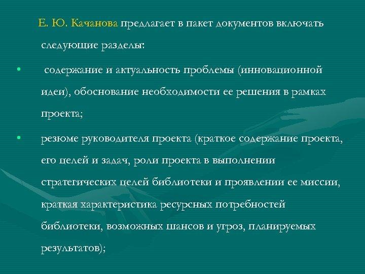 Е. Ю. Качанова предлагает в пакет документов включать следующие разделы: • содержание и актуальность