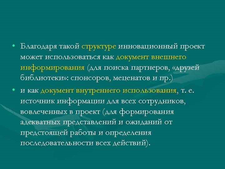 • Благодаря такой структуре инновационный проект может использоваться как документ внешнего информирования (для