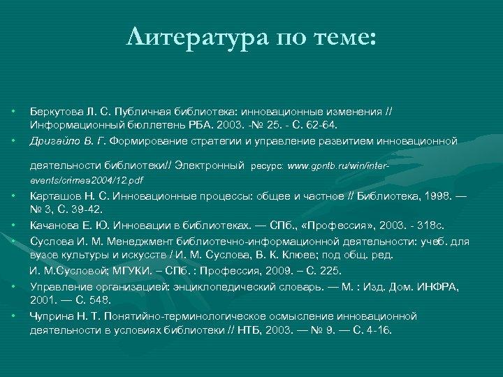 Литература по теме: • • Беркутова Л. С. Публичная библиотека: инновационные изменения // Информационный