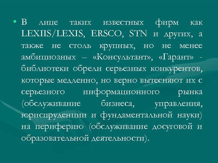 • В лице таких известных фирм как LEXIIS/LEXIS, ERSCO, STN и других, а