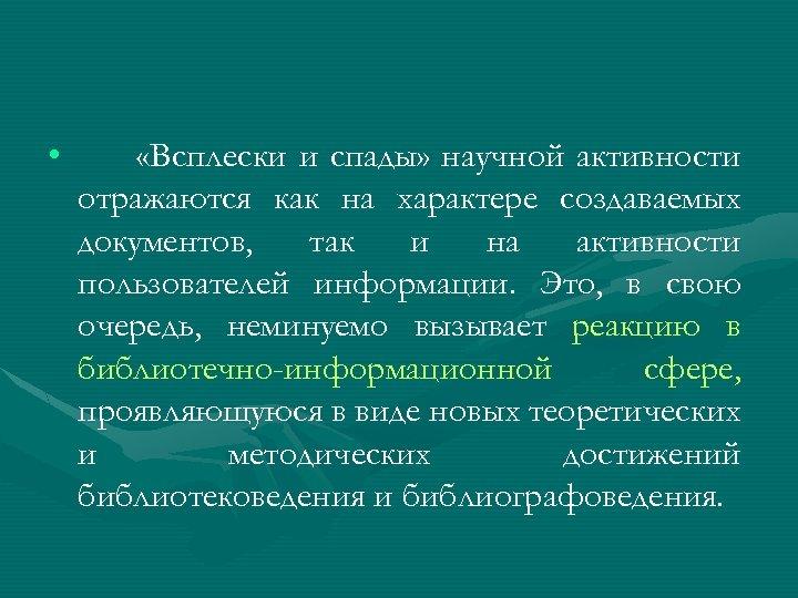 • «Всплески и спады» научной активности отражаются как на характере создаваемых документов, так