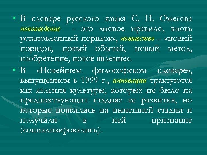 • В словаре русского языка С. И. Ожегова нововведение - это «новое правило,