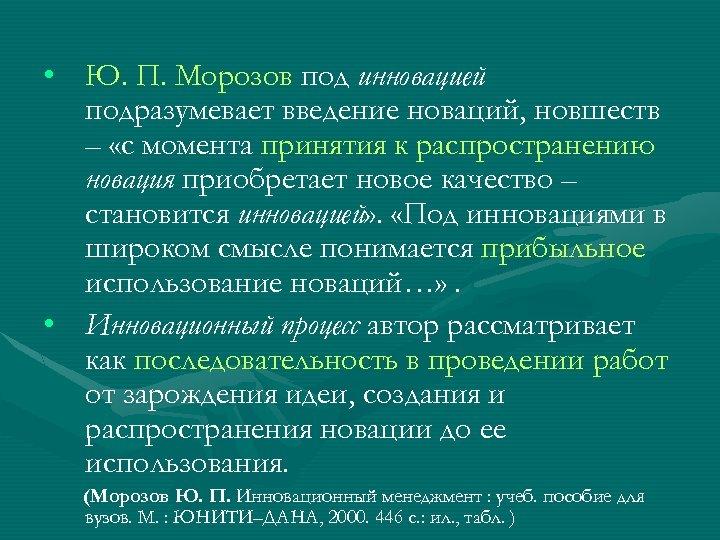 • Ю. П. Морозов под инновацией подразумевает введение новаций, новшеств – «с момента