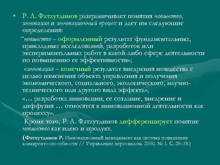 • Р. А. Фатхутдинов разграничивает понятия новшество, инновация и инновационный процесс и дает
