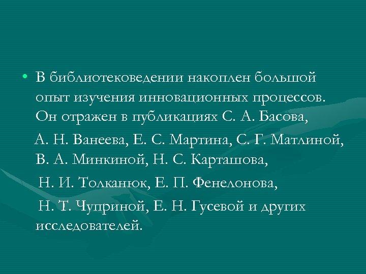 • В библиотековедении накоплен большой опыт изучения инновационных процессов. Он отражен в публикациях