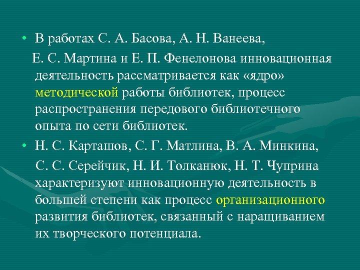 • В работах С. А. Басова, А. Н. Ванеева, Е. С. Мартина и
