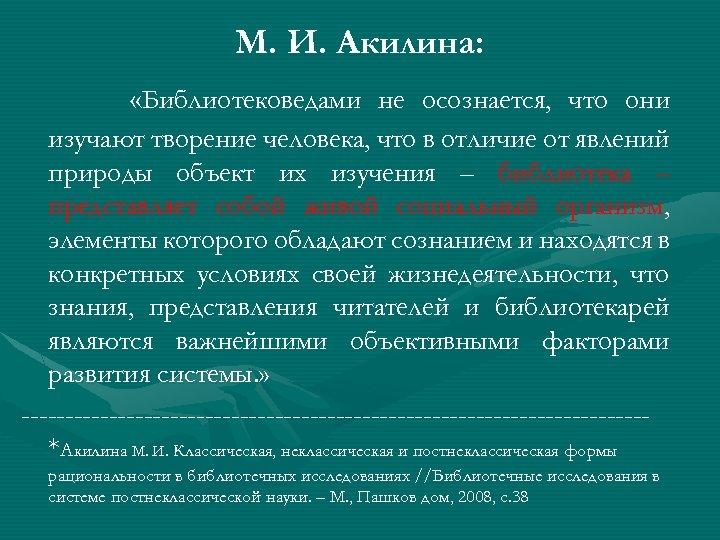 М. И. Акилина: «Библиотековедами не осознается, что они изучают творение человека, что в отличие