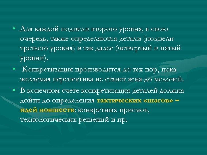 • Для каждой подцели второго уровня, в свою очередь, также определяются детали (подцели