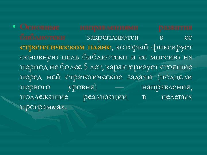 • Основные направлениями развития библиотеки закрепляются в ее стратегическом плане, который фиксирует основную