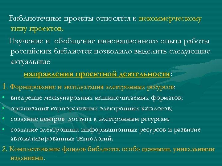 Библиотечные проекты относятся к некоммерческому типу проектов. Изучение и обобщение инновационного опыта работы российских
