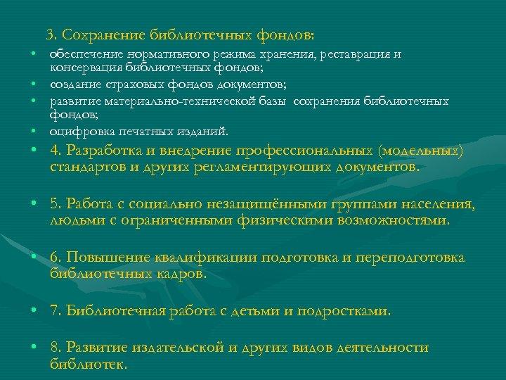 3. Сохранение библиотечных фондов: • обеспечение нормативного режима хранения, реставрация и консервация библиотечных фондов;