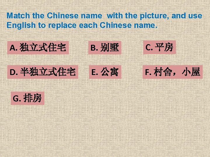 Match the Chinese name with the picture, and use English to replace each Chinese