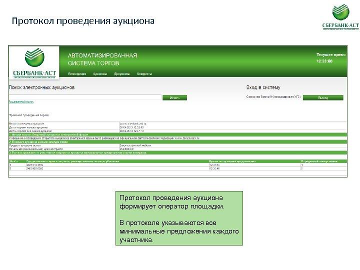 Протокол проведения аукциона формирует оператор площадки. В протоколе указываются все минимальные предложения каждого участника.