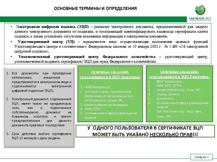 ОСНОВНЫЕ ТЕРМИНЫ И ОПРЕДЕЛЕНИЯ • Электронная цифровая подпись (ЭЦП) – реквизит электронного документа, предназначенный