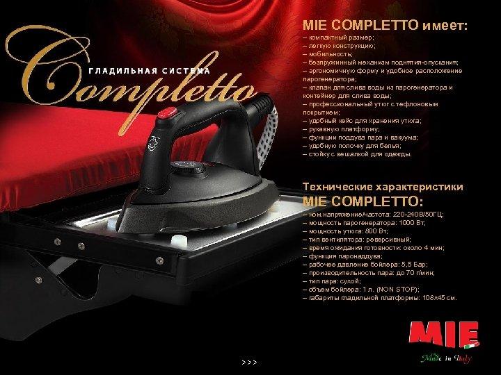 MIE COMPLETTO имеет: – компактный размер; – легкую конструкцию; – мобильность; – безпружинный механизм