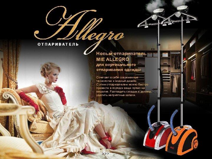 Новый отпариватель MIE ALLEGRO для вертикального отпаривания одежды Сочетает в себе современные технологии и