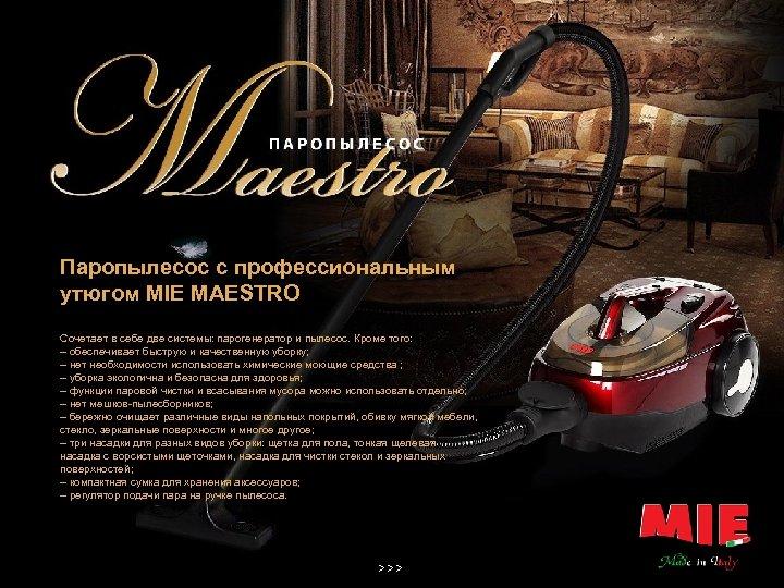 Паропылесос с профессиональным утюгом MIE MAESTRO Сочетает в себе две системы: парогенератор и пылесос.