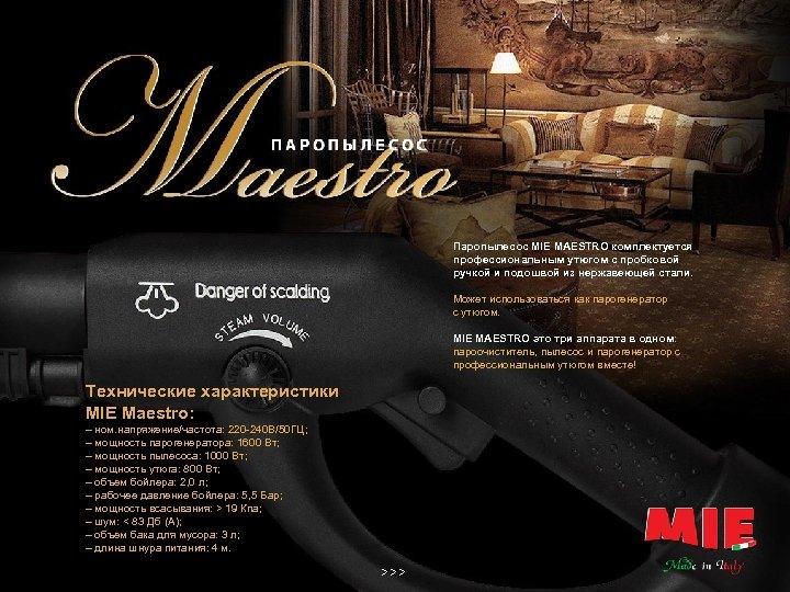 Паропылесос MIE MAESTRO комплектуется профессиональным утюгом с пробковой ручкой и подошвой из нержавеющей стали.