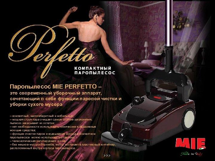 Паропылесос MIE PERFETTO – это современный уборочный аппарат, сочетающий в себе функции паровой чистки