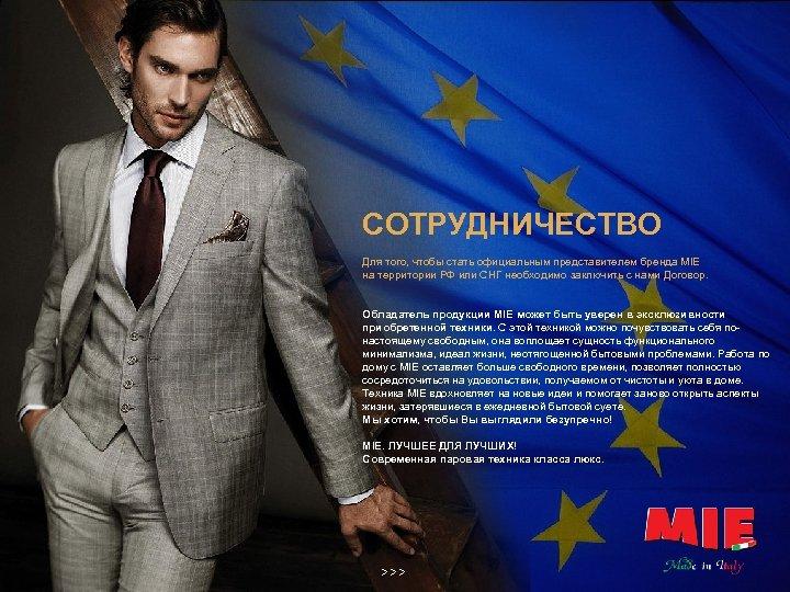 СОТРУДНИЧЕСТВО Для того, чтобы стать официальным представителем бренда MIE на территории РФ или СНГ