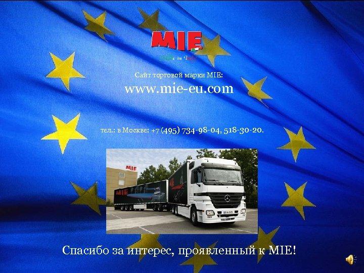 Сайт торговой марки MIE: www. mie-eu. com тел. : в Москве: +7 (495) 734