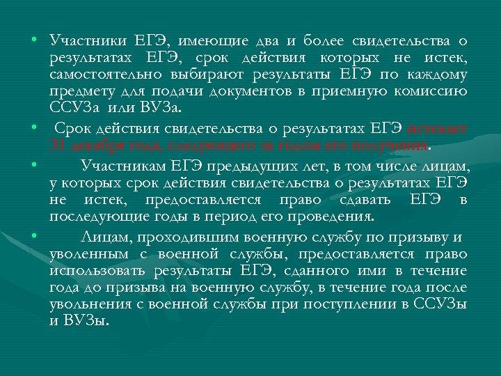 • Участники ЕГЭ, имеющие два и более свидетельства о результатах ЕГЭ, срок действия