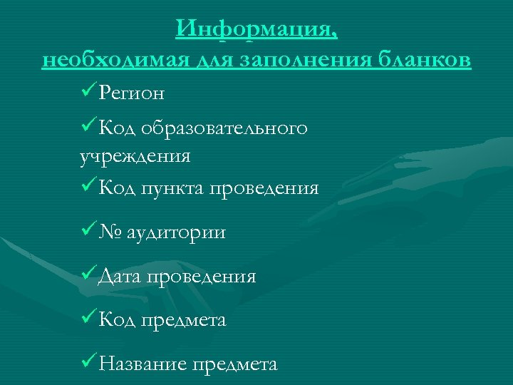 Информация, необходимая для заполнения бланков üРегион üКод образовательного учреждения üКод пункта проведения ü№ аудитории