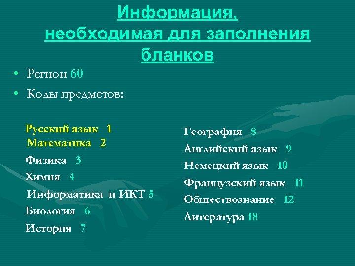 Информация, необходимая для заполнения бланков • Регион 60 • Коды предметов: Русский язык 1