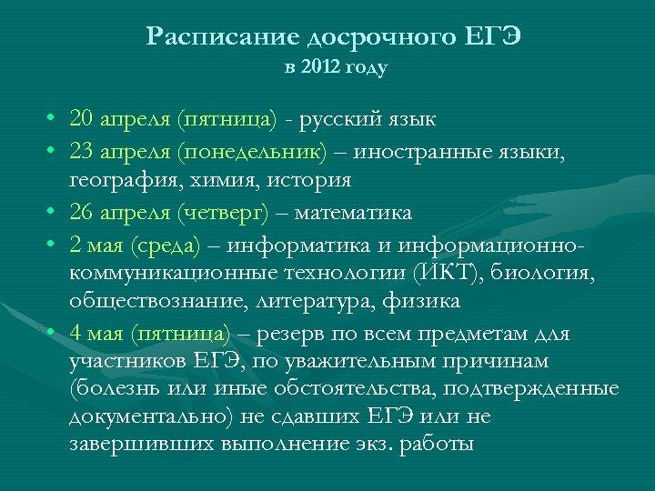 Расписание досрочного ЕГЭ в 2012 году • 20 апреля (пятница) - русский язык •