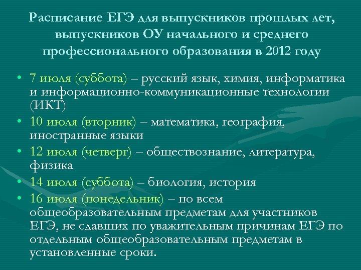 Расписание ЕГЭ для выпускников прошлых лет, выпускников ОУ начального и среднего профессионального образования в