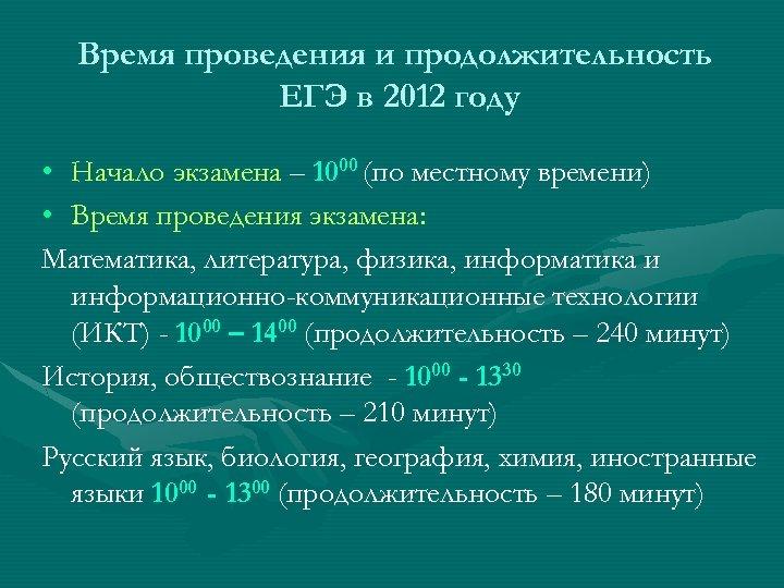 Время проведения и продолжительность ЕГЭ в 2012 году • Начало экзамена – 1000 (по