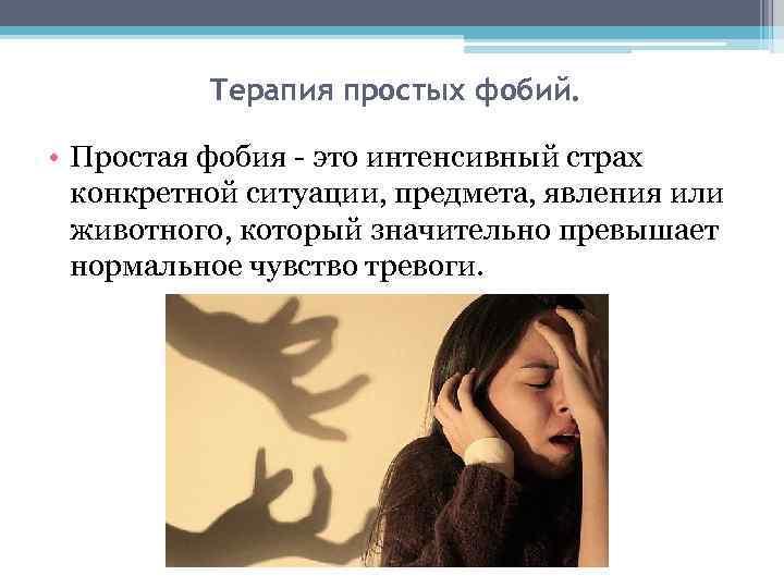 Страх, паника, фобия Краткосрочная терапия