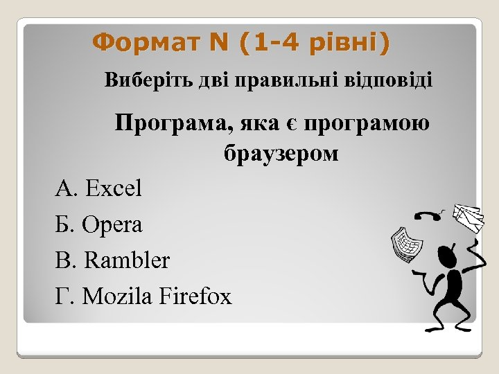 Формат N (1 -4 рівні) Виберіть дві правильні відповіді Програма, яка є програмою браузером