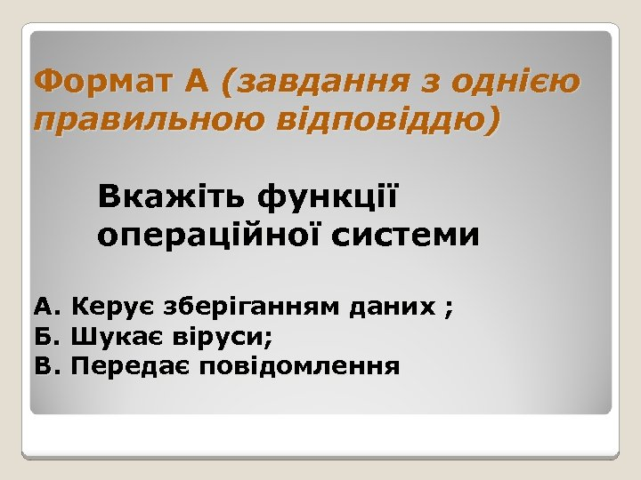Формат А (завдання з однією правильною відповіддю) Вкажіть функції операційної системи А. Керує зберіганням