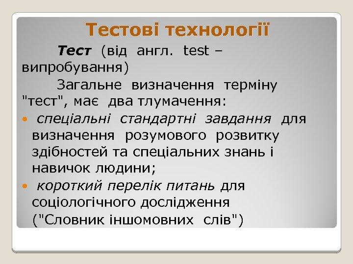 Тестові технології Тест (від англ. test – випробування) Загальне визначення терміну