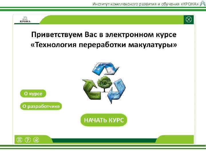 Институт комплексного развития и обучения «КРОНА»