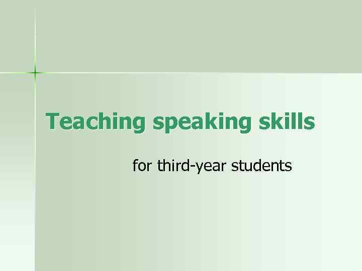 Teaching speaking skills for third-year students