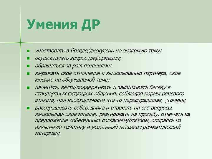 Умения ДР n n n участвовать в беседе/дискуссии на знакомую тему; осуществлять запрос информации;