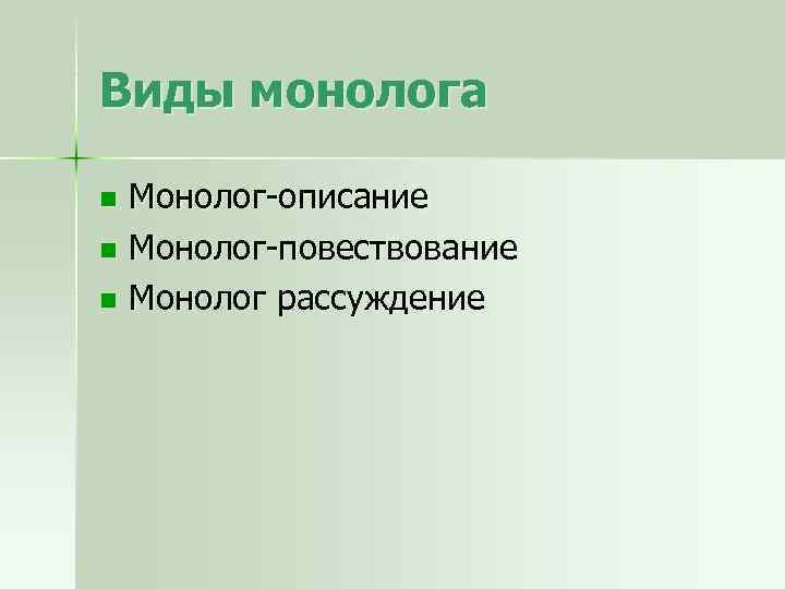 Виды монолога Монолог-описание n Монолог-повествование n Монолог рассуждение n