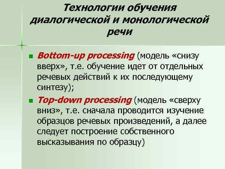 Технологии обучения диалогической и монологической речи n n Bottom-up processing (модель «снизу вверх» ,