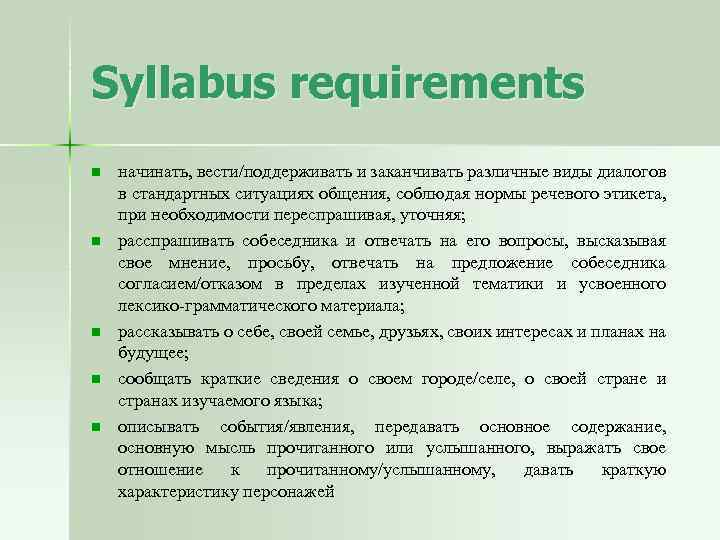 Syllabus requirements n n n начинать, вести/поддерживать и заканчивать различные виды диалогов в стандартных