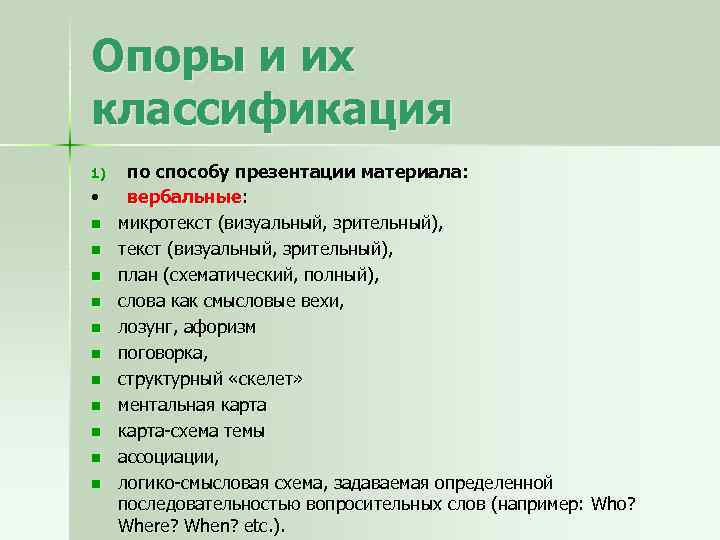 Опоры и их классификация 1) • n n n по способу презентации материала: вербальные:
