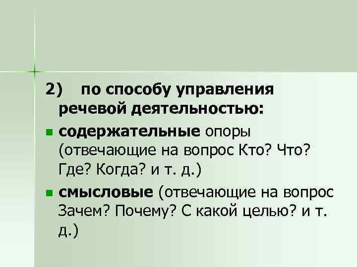 2) по способу управления речевой деятельностью: n содержательные опоры (отвечающие на вопрос Кто? Что?