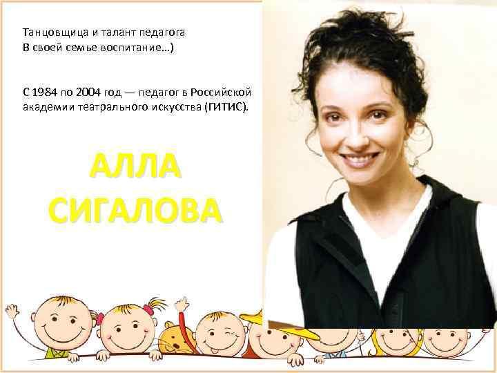 Танцовщица и талант педагога В своей семье воспитание…) С 1984 по 2004 год —