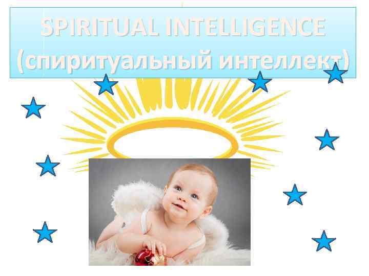 SPIRITUAL INTELLIGENCE (спиритуальный интеллект)
