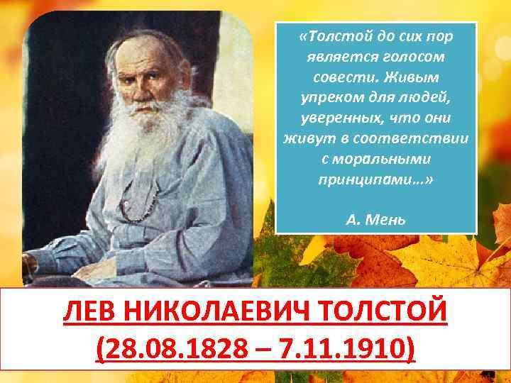 «Толстой до сих пор является голосом совести. Живым упреком для людей, уверенных, что