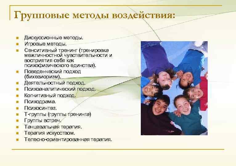 Групповые методы воздействия: n n n n Дискуссионные методы. Игровые методы. Сенситивный тренинг (тренировка