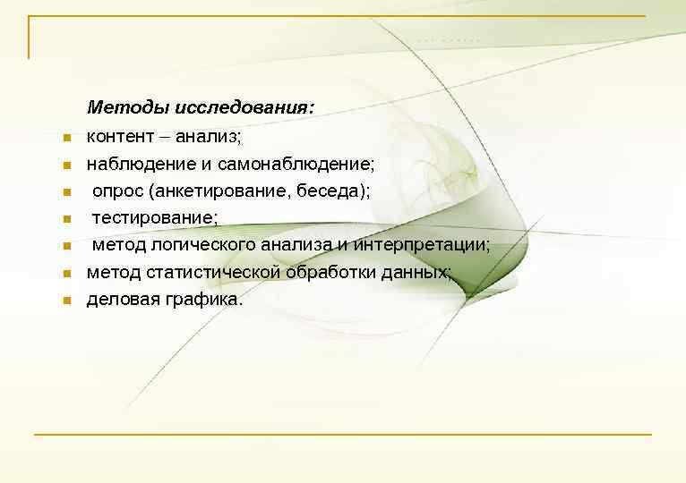 Методы исследования: n n n n контент – анализ; наблюдение и самонаблюдение; опрос (анкетирование,