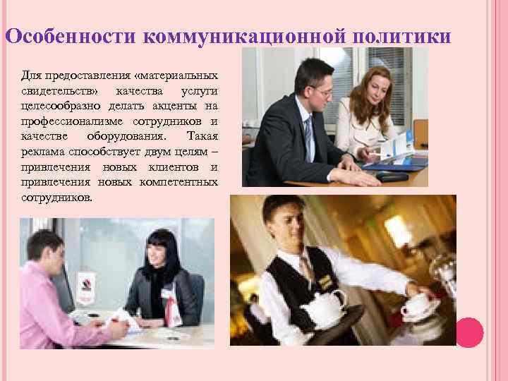 Особенности коммуникационной политики Для предоставления «материальных свидетельств» качества услуги целесообразно делать акценты на профессионализме