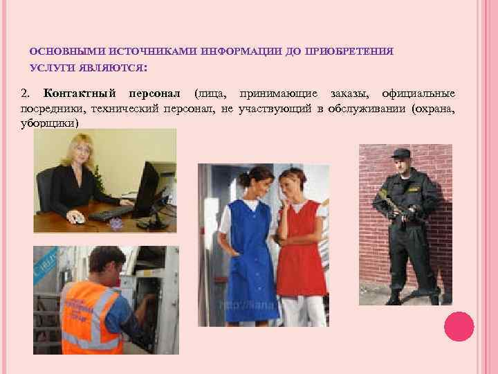 ОСНОВНЫМИ ИСТОЧНИКАМИ ИНФОРМАЦИИ ДО ПРИОБРЕТЕНИЯ УСЛУГИ ЯВЛЯЮТСЯ: 2. Контактный персонал (лица, принимающие заказы, официальные